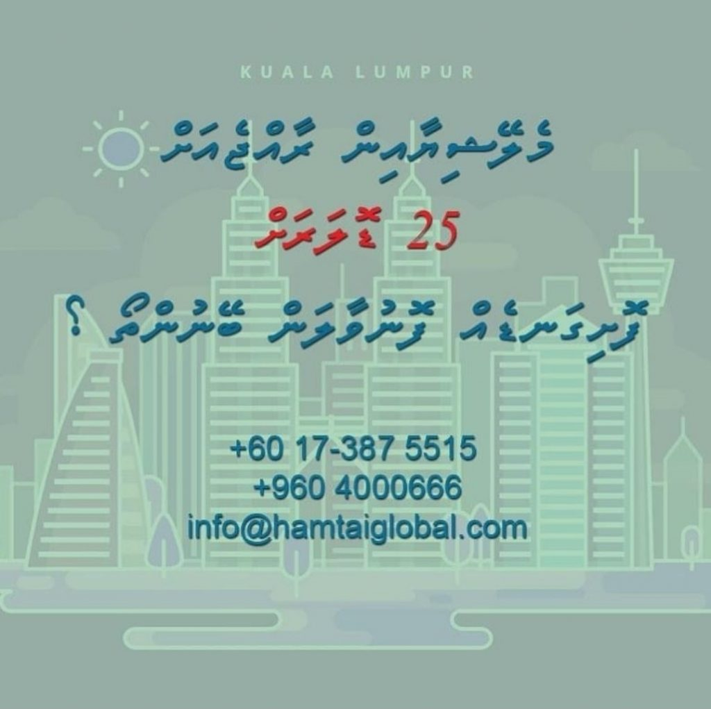 Contact details of Hamtai Global